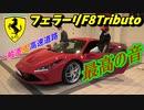 【試乗】 430スクーデリアとどう違う? 最新フェラーリ F8トリブートを一般道・高速道路で試乗したら、最高の音でした!