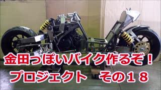 「AKIRAの金田っぽいバイク造るぞ!プロジ