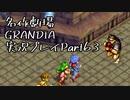 関西人二人、忘れられない冒険に出る[GRANDIA HD実況プレイpart63]