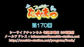 フレッシュたかまつ 第170回放送(2020.09