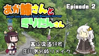 あか姉さんときりたんさん EP2 「富山県道
