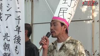 新社会運動 桜田修成 性悪売国奴の掃き