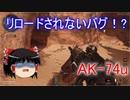 【CoD:BOCW】SMGなのにAR運用ができる武器「AK-74u」 part01