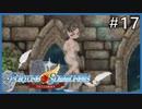 【実況】フォーチュンサモナーズ~アルチェの精霊石~ #17【Fortune Summoners】