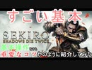 【SEKIRO/隻狼】基本をさも重要なテクニックかのように紹介してみた【実況プレイ】