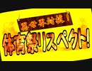 【MUGEN】異世界対抗!体育祭リスペクト! 第四競技・二回戦(...