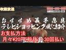 【SEKIRO/隻狼】おすすめ義手忍具をテレビショッピング風に紹介【実況プレイ】