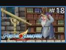 【実況】フォーチュンサモナーズ~アルチェの精霊石~ #18【Fortune Summoners】
