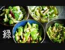 【ピーマン】緑の作り置き惣菜祭り7種【ブロッコリー】