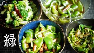 【ピーマン】緑の作り置き惣菜祭り7種【ブ