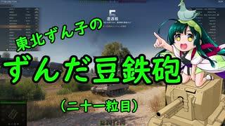 【WoT】東北ずん子のずんだ豆鉄砲(二十一