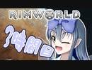 【RimWorld】寺子屋☆漂流教室☆3組!3時間目!【ゆっくり実況】