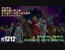 082 ゲームプレイ動画 #1212 「フォートナイト:バトルロイヤル」