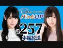 【第257回】かな&あいりの文化放送ホームランラジオ! パっとUP