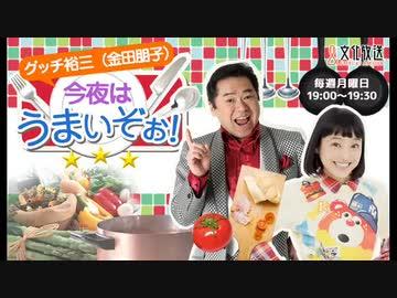 2020/09/21 グッチ裕三(金田朋子)今夜はうまいぞぉ! (第26回)