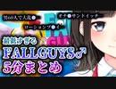 最低すぎる鈴鹿詩子のFALLGUYS♂5分まとめ【鈴鹿詩子/にじさんじ】