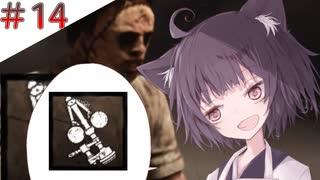殺人きりたん#14(スピリミカニバル)