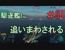 【WoWS】超絶初心者ゆかりのWorld of Warships part5【New York】