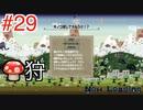 キノコ狩り【MHXX 29話】