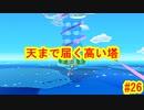 高い塔を仰ぎ見て~【ペーパーマリオオリガミキング#26】