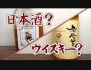 【日本酒ゆかり】栃木県 小林酒造 鳳凰美田J-SAKE / 山口県 村重酒造 Joker【日本酒でありウイスキーである】