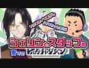 【ナレ裏話】シェリンとスタッフのレバガチャダイパン!!!!【切り抜き/にじさんじ/シェリン】