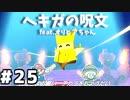 【オリガミキング】マリオと不思議な「紙ゲー」世界を大冒険する【実況】#25