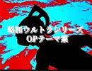 【昭和】ウルトラマン【OP集】