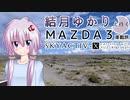 【SKYACTIV-X】結月ゆかりと行くMAZDA3車載旅【07_中田島砂丘】