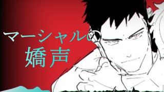 【音源配布】マーシャルの嬌声【黒昴宿 / UTAUカバー】