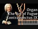 【J.S.バッハ】フーガの技法 - コントラプンクトゥスIX - Organ Ver.【Contrapunctus 9/The Art of Fugue/Kunst der Fuge/Bach】