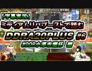 【DDRA20+】ミディアムリバブーストで踏むA20PLUS #06【字幕実況】