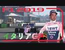 迫真F1部 フェラーリの裏技 #14.f1inmu【F1 2019 イタリアGP】