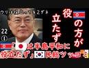 内輪揉めを日本に振るなって... 【江戸川 media lab HUB】お笑い・面白い・楽しい・真面目な海外時事知的エンタメ