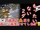 お食事中の方、視聴ご注意ください。 【江戸川 media lab】お笑い・面白い・楽しい・真面目な海外時事知的エンタメ