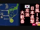 日本では家は飛びませんよー 【江戸川 media lab HUB】お笑い・面白い・楽しい・真面目な海外時事知的エンタメ