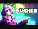 【アイドル部MMD】Sucker【木曽あずき】