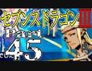 【3DS】セブンスドラゴンⅢ 初見実況プレイ Part45【直撮り】