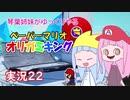 22.琴葉姉妹がゆっくりやる ペーパーマリオ オリガミキング 実況