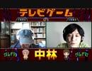 テレビゲームの中林 134号店 LA-MULANA 2(ラ・ムラーナ2)