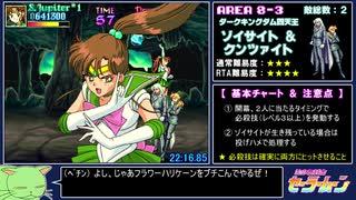 【RTA】AC版 美少女戦士セーラームーン RT