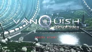 [ゆっくり実況] VANQUISH その1
