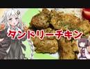 【第一回スパイス祭】【タンドリーチキン】家事初心者の多分美味しい料理