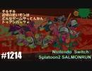 082 ゲームプレイ動画 #1214 「スプラトゥーン2 サーモンラン」