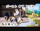 ゴースト オブ ツシマ@1分でゆるく実況プレイ
