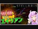 【Stellaris】 銀河帝国艦隊VSエイリアン アカリさんの銀河帝国建国記 #2 【ステラリス/VOICEROID実況】