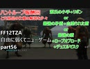 [FF12TZA] 自由に弱くてニューゲーム part56 ハントループ報...