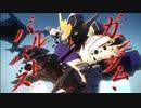 ガンボルオンライン 第2話「彼等の居場所(ガンオン)」.orufenzu