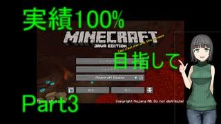 【Minecraft】実績100%を目指して Part3