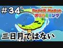 【ペーパーマリオ オリガミキング】三日月のよくある間違い例 #34